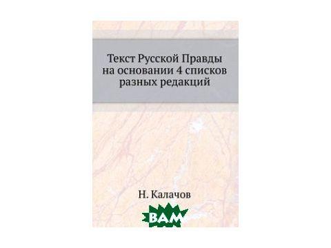 Текст Русской Правды на основании 4 списков разных редакций