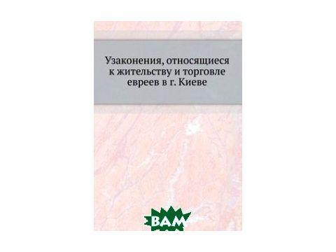 Узаконения, относящиеся к жительству и торговле евреев в г. Киеве