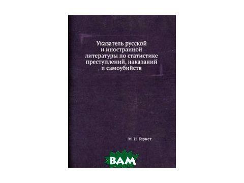 Указатель русской и иностранной литературы по статистике преступлений, наказаний и самоубийств