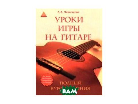 Уроки игры на гитаре. Полный курс обучения Киев