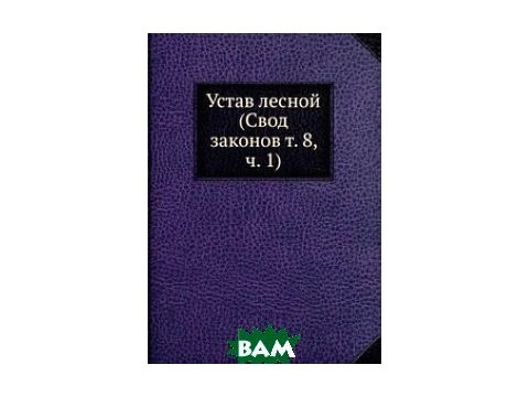 Устав лесной (Свод законов т. 8, ч. 1)