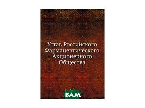 Устав Российского Фармацевтического Акционерного Общества
