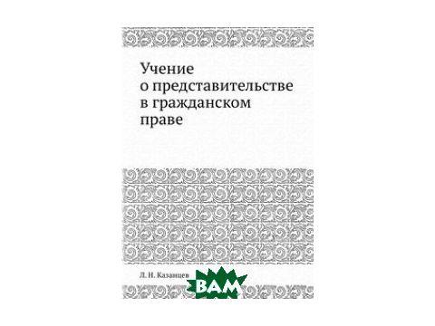 Учение о представительстве в гражданском праве