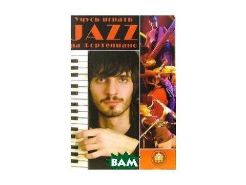 Учусь играть Jazz на фортепиано Киев
