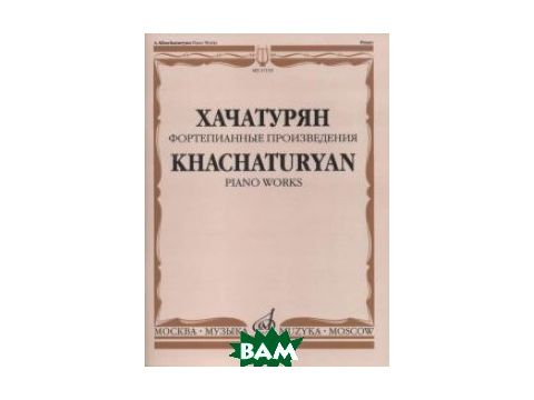Фортепианные произведения Киев