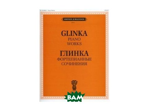 Фортепианные сочинения Киев