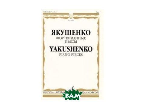 Фортепианные пьесы Киев