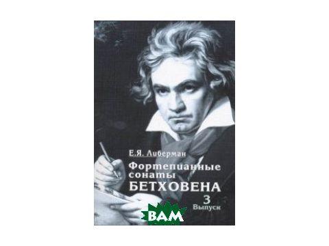 Фортепианные сонаты Бетховена. В 4-х выпусках. Выпуск 3. Сонаты   16-24 Киев