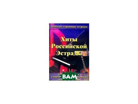 Хиты российской эстрады: Популярные песни в переложении для фортепиано и гитары с голосом: Выпуск 1 Киев
