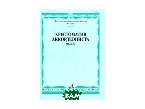 Хрестоматия аккордеониста. Пьесы. 5 класс детской музыкальной школы Киев