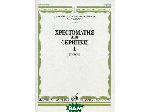 Хрестоматия для скрипки. 2-3 классы ДМШ. Часть 1. Пьесы Киев