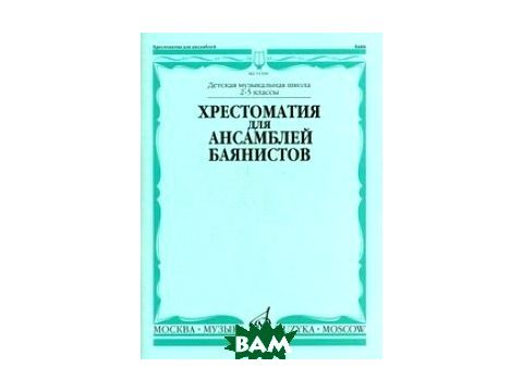 Хрестоматия для ансамблей баянистов. 2-5 классы детской музыкальной школы Киев