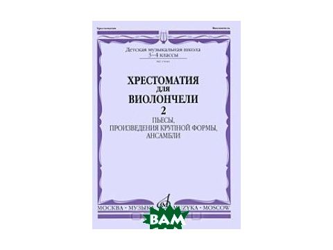 Хрестоматия для виолончели. Часть 2. Пьесы, произведения крупной формы, ансамбли Киев