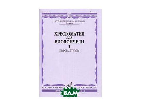 Хрестоматия для виолончели. 5 класс. Часть 1. Пьесы, этюды Киев
