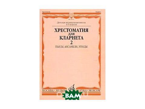 Хрестоматия для кларнета. 4-5 классы. Часть 2. Пьесы, ансамбли, этюды Киев