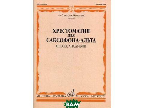 Хрестоматия для саксофона-альта. 4-5 годы обучения. Пьесы, ансамбли Киев