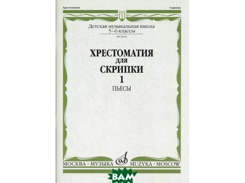 Хрестоматия для скрипки. 5-6 классы ДМШ. Часть 1. Пьесы Киев