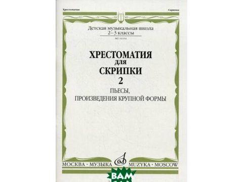 Хрестоматия для скрипки. 2-3 классы ДМШ. Часть 2. Пьесы, произведения крупной формы Киев