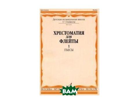 Хрестоматия для флейты. Часть 1. Пьесы Киев