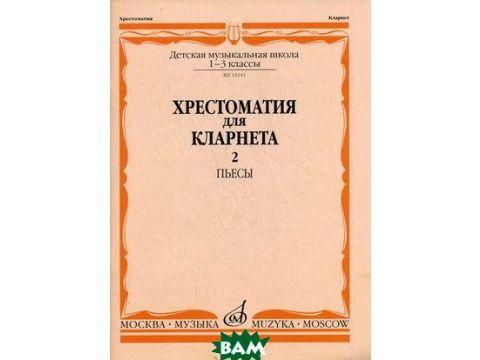 Хрестоматия для кларнета. 1-3 классы детской музыкальной школы. Пьесы. Часть 2:  51-69 Киев