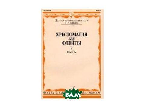 Хрестоматия для флейты. Часть 2. Пьесы Киев