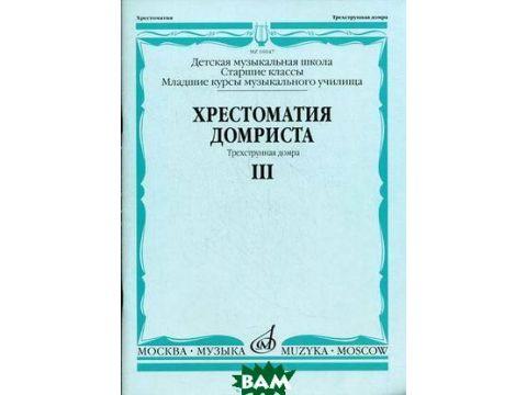 Хрестоматия домриста. Трехструнная домра. Часть 3 Киев