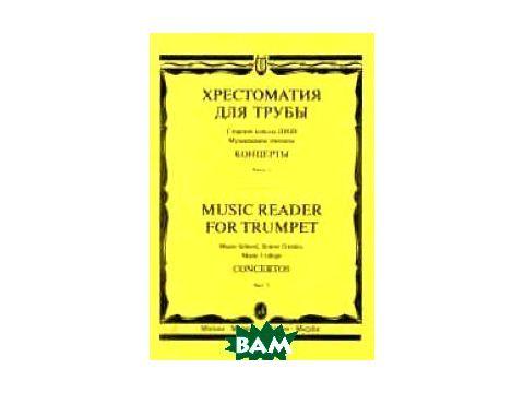 Хрестоматия для трубы. Концерты. Часть 2 Киев