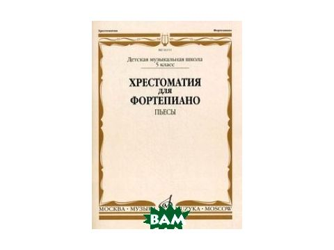 Хрестоматия для фортепиано. Пьесы. 5 класс детской музыкальной школы Киев