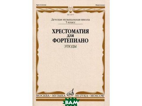 Хрестоматия для фортепиано. Этюды. 5 класс детской музыкальной школы Киев