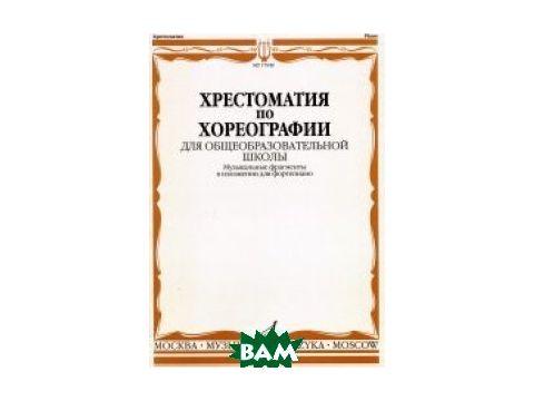Хрестоматия по хореографии для общеобразовательной школы. Музыкальные фрагменты в изложении для фортепиано Киев