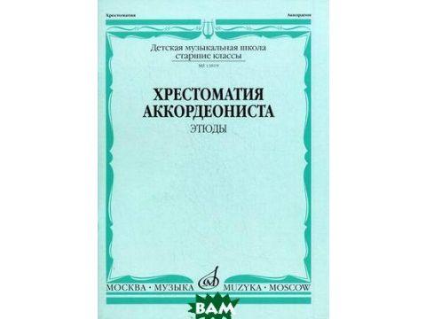 Хрестоматия аккордеониста. Старшие классы ДМШ. Этюды Киев