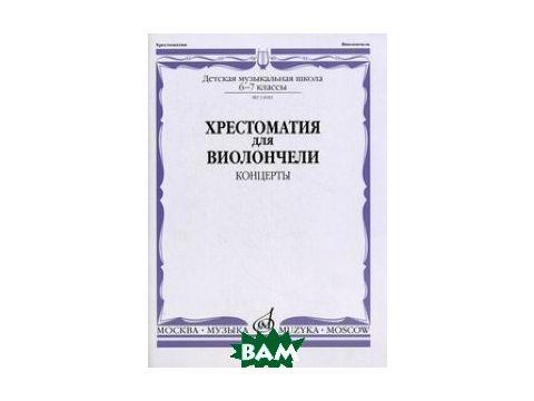 Хрестоматия для виолончели. Концерты. 6-7 классы детской музыкальной школы Киев