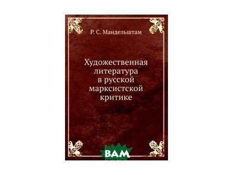 Художественная литература в русской марксистской критике