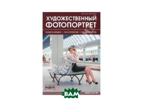 Художественный фотопортрет. Композиция, восприятие, психология Киев