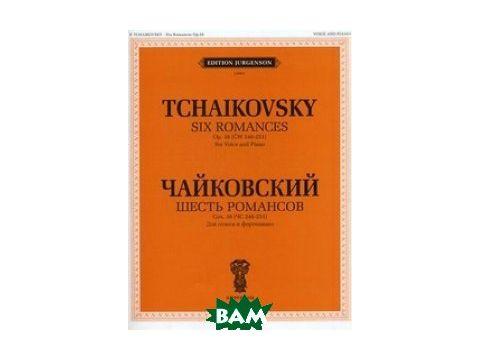 Шесть романсов. Для голоса и фортепиано. Сочинение 38 (ЧС 246-251) Киев