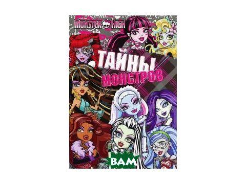 Э.Развив.книжка.Monster High.Тайны монстров (12+) Киев