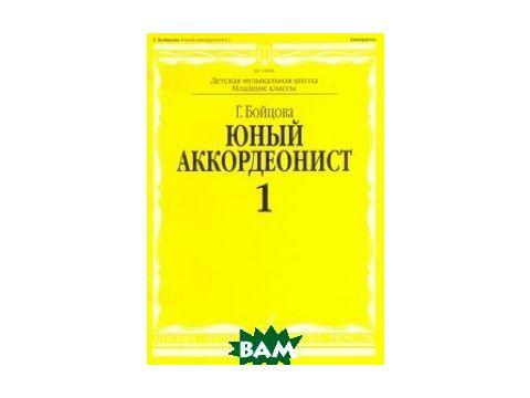 Юный аккордеонист. Часть 1 Киев