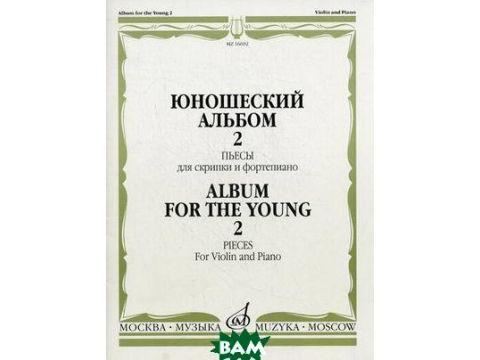 Юношеский альбом-2. Пьесы для скрипки и фортепиано Киев