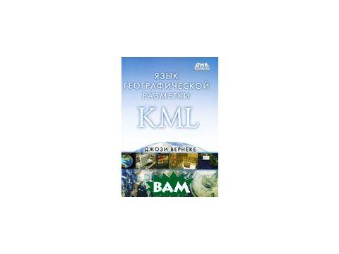 Язык географической разметки KML. The KML Handbook: Geographic Vizualization for the Web