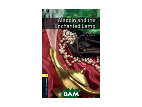 Oxford Bookworms Library 1: Aladdin and the Enchanted Lamp Киев