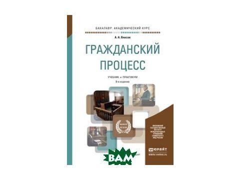Гражданский процесс. Учебник и практикум для академического бакалавриата