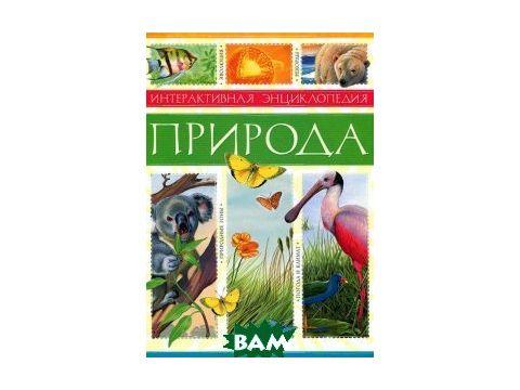 Природа. Интерактивная энциклопедия Киев