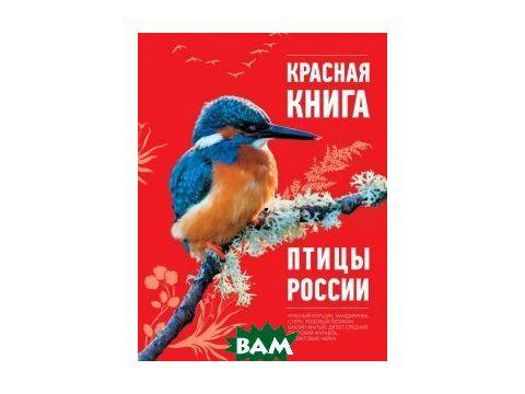 Красная книга. Птицы России Киев