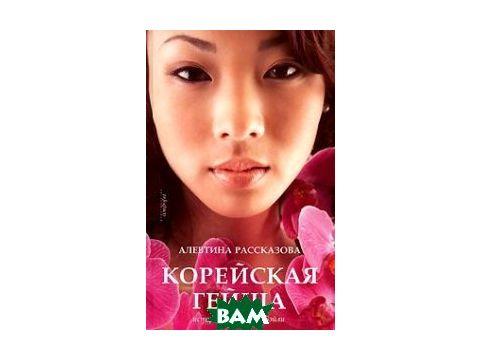 Корейская гейша. История Екатерины Бэйли Киев