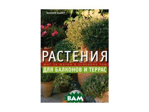 Растения для балконов и террас Киев