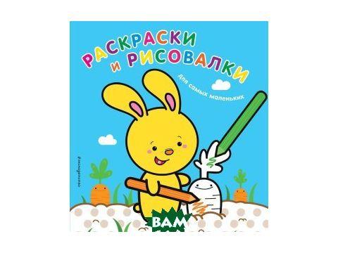Раскраски и рисовалки для самых маленьких (зайчонок) Киев