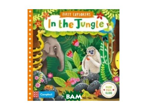 In the Jungle. Board book Киев