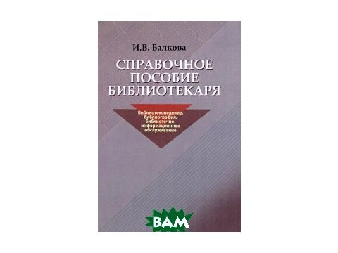 Справочное пособие библиотекаря. Библиотековедение, библиография, библиотечно-информационное обслуживание Киев