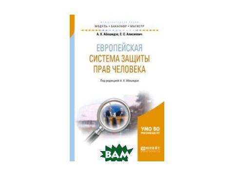 Европейская система защиты прав человека. Учебное пособие для бакалавриата и магистратуры