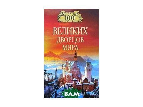100 великих дворцов мира Киев